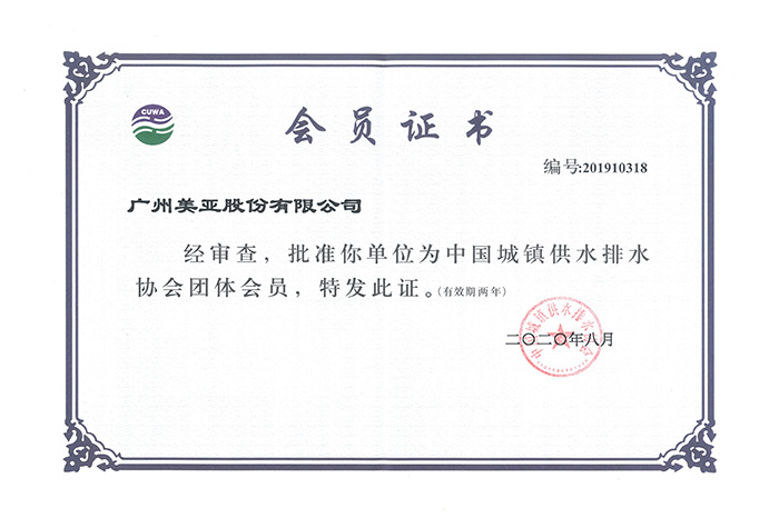 中国城镇供水排水协会会员