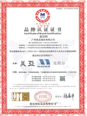 美亚-五星品牌认证证书