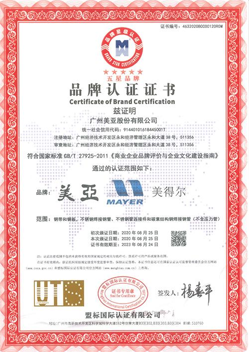 五星品牌认证证书