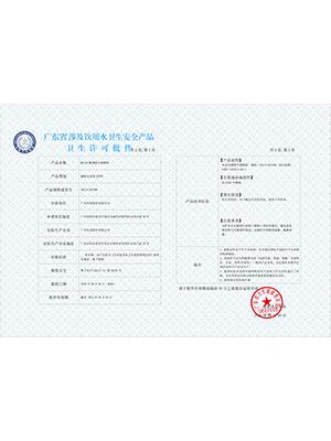 美亚-304不锈钢管材卫生许可证批件