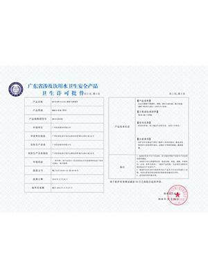 美亚-316L不锈钢管材卫生许可证批件