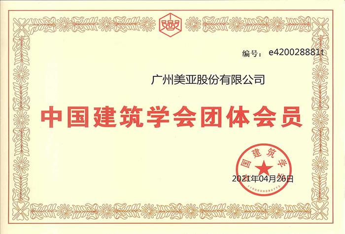 中国建筑协会团体会员证书