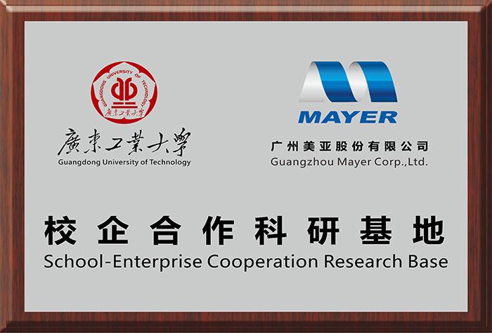 广东工业大学校企合作科研基地