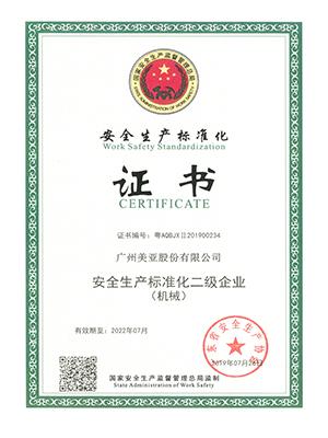 美亚-安全生产标准化二级证书