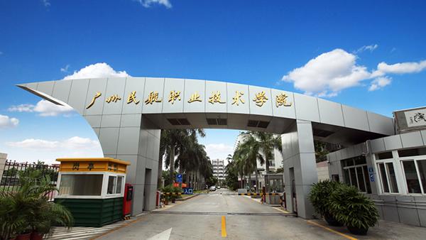 广州民航职业学院