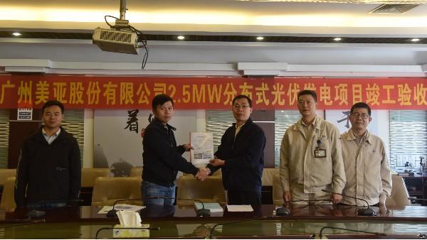 广州美亚 | 2.5MWp光伏项目竣工验收交接完成