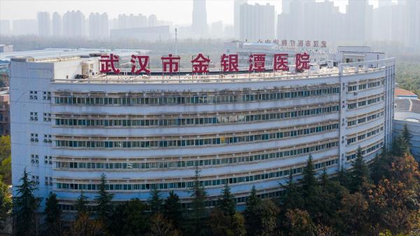 武汉市金银潭医院