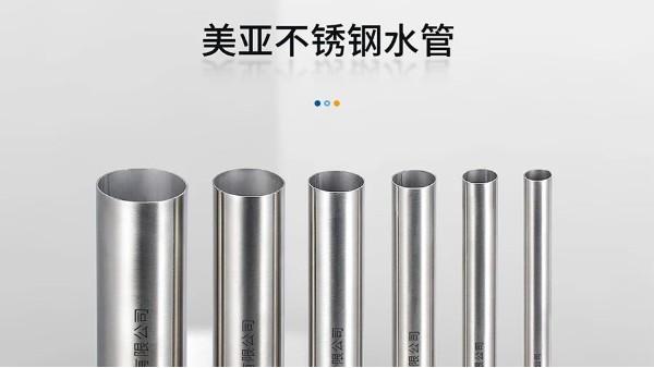 薄壁不锈钢水管加盟厂家怎么选?