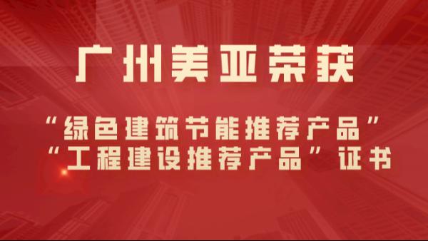 """广州美亚荣获""""绿色建筑节能推荐产品""""及""""工程建设推荐产品""""证书"""