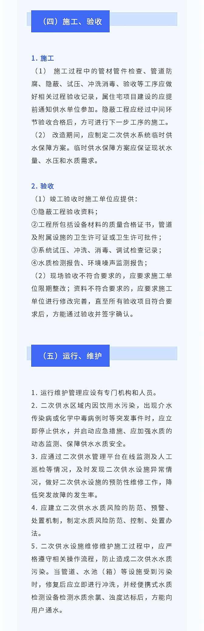广州市水务局关于印发广州市生活饮用水品质提升技术指引要点(试行)的通知政策解读_04