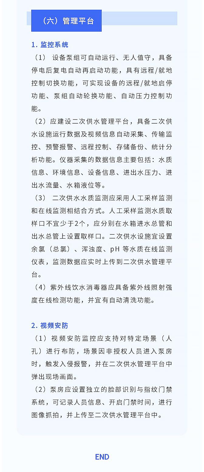 广州市水务局关于印发广州市生活饮用水品质提升技术指引要点(试行)的通知政策解读_05