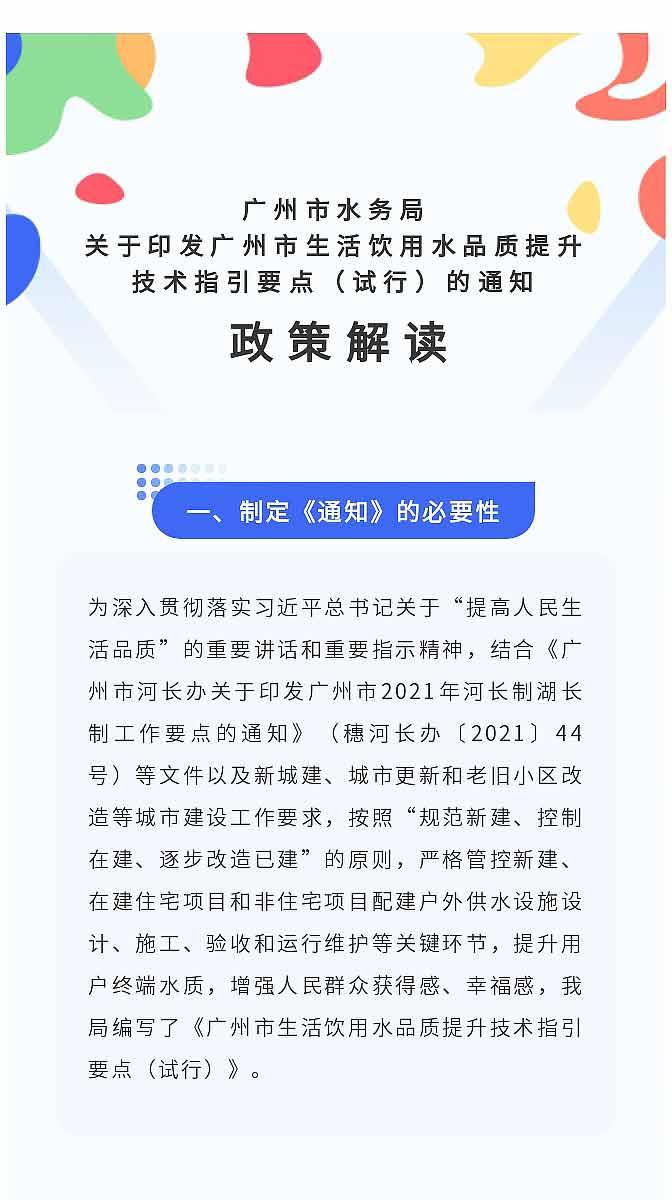 广州市水务局关于印发广州市生活饮用水品质提升技术指引要点(试行)的通知政策解读_01
