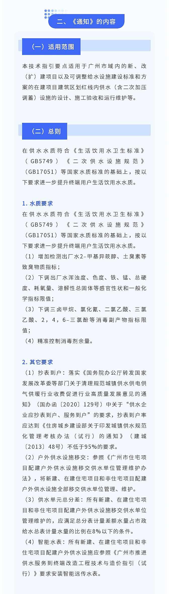 广州市水务局关于印发广州市生活饮用水品质提升技术指引要点(试行)的通知政策解读_02