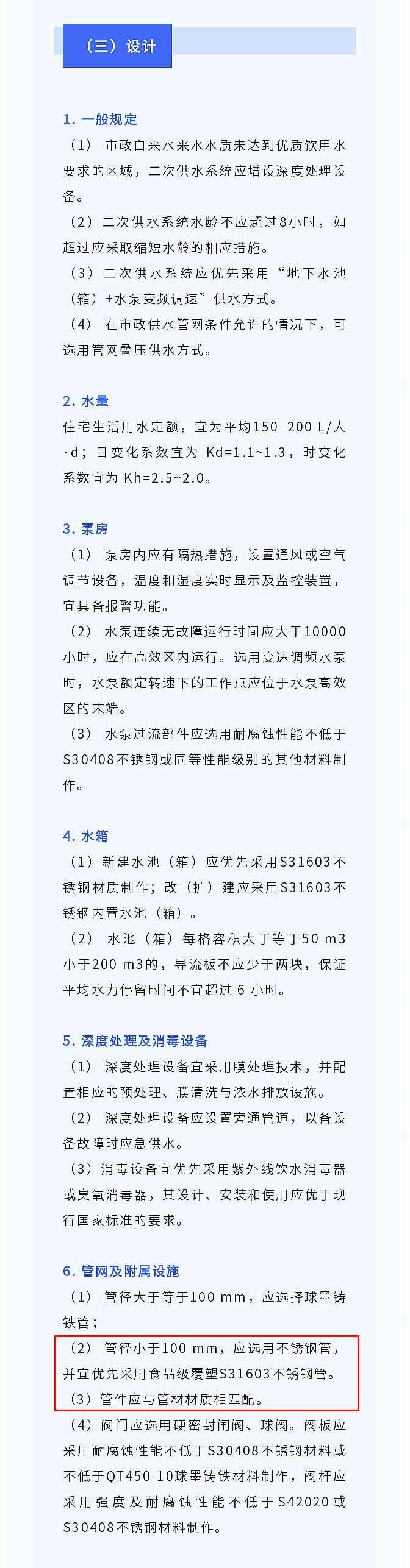 广州市水务局关于印发广州市生活饮用水品质提升技术指引要点(试行)的通知政策解读_03