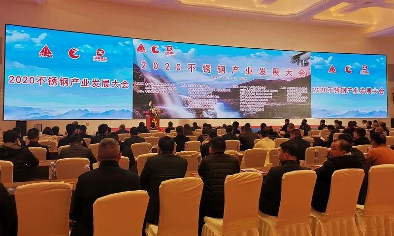 2020不锈钢产业发展大会