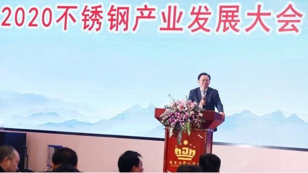 广州美亚   祝贺2020不锈钢产业发展大会顺利召开