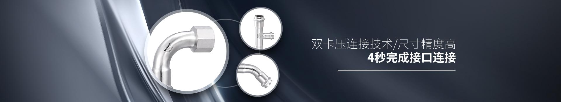 美亚双卡压管件,双卡压连接技术,尺寸精度高,4秒完成接口连接