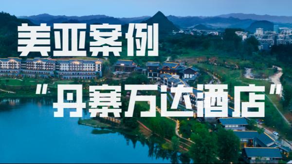 不锈钢水管应用案例 | 贵州丹寨万达锦华温泉酒店,高端文旅项目!