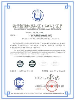 美亚-测量管理体系认证证书