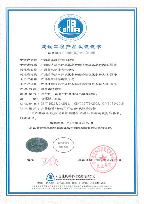 建设工程产品认证证书
