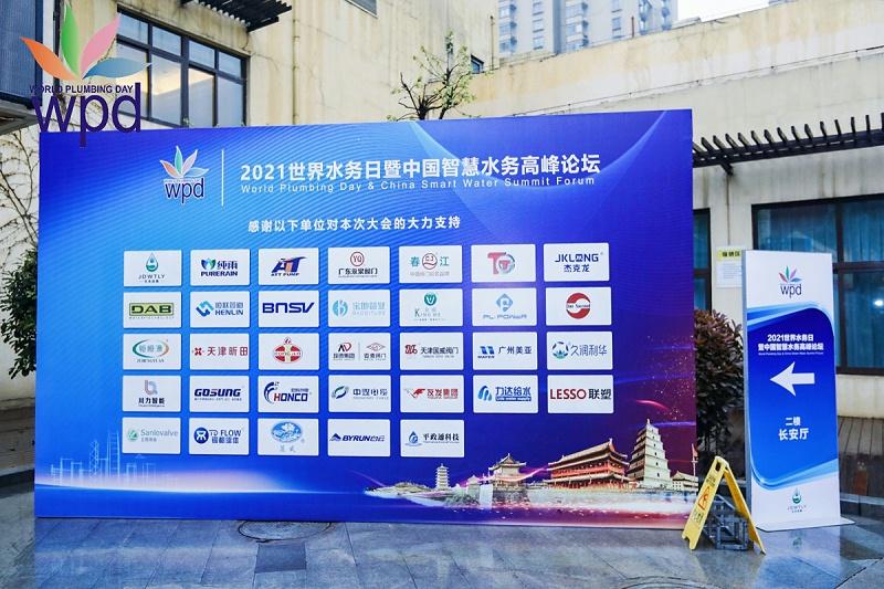 2021世界水务日暨中国智慧水务高峰论坛