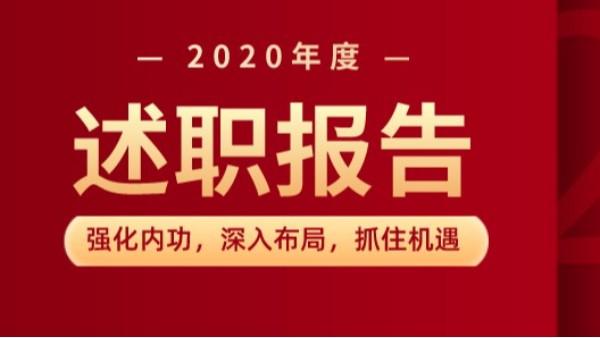 广州美亚顺利召开2020年度述职报告会