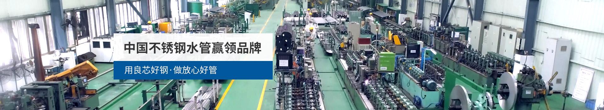 美亚-中国不锈钢水管赢领品牌,用良芯好钢,做放心好管