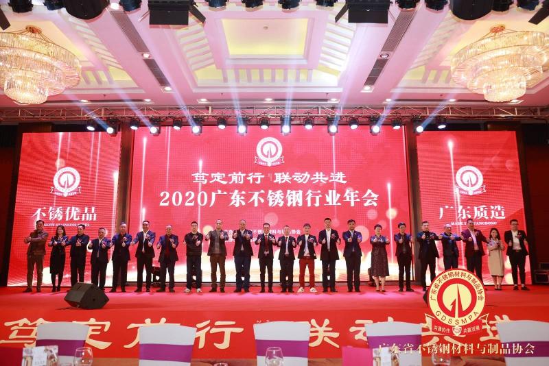 2020广东不锈钢行业年会