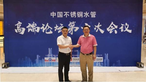 广州美亚应邀参加不锈钢水管高端论坛第十次会议