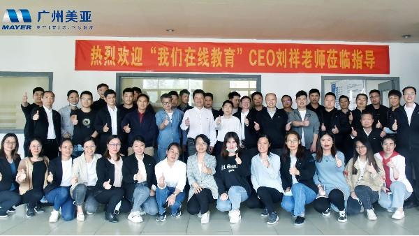 广州美亚2021销售业务内训会圆满结束