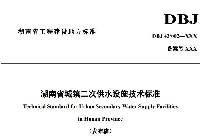 湖南二次供水设施技术标准实施,不锈钢水管成为重点推荐管材