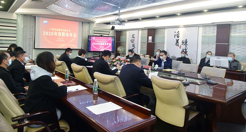 广州美亚2020年度股东大会