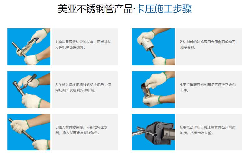 不锈钢水管厂家:教你安装薄壁不锈钢水管!