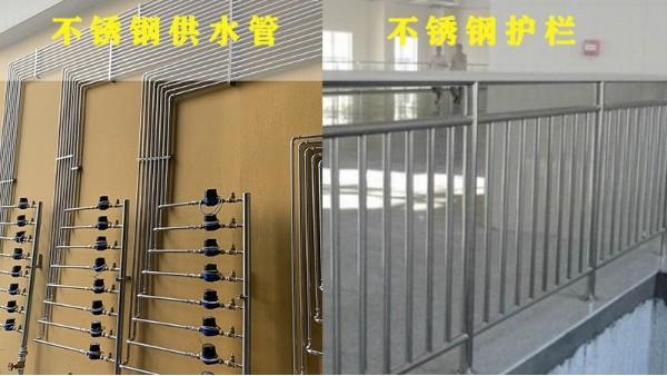 不锈钢水管和不锈钢装饰管的区别