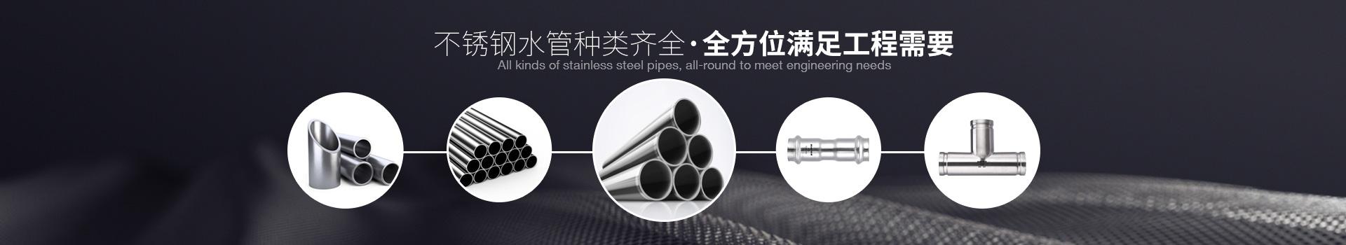 美亚不锈钢水管种类齐全,全方位满足工程需要