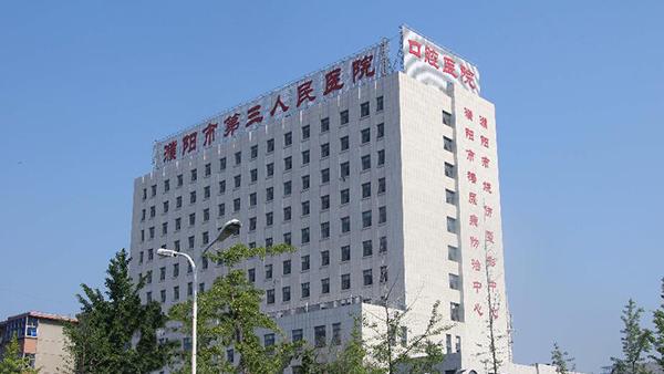 濮阳市第三人民医院