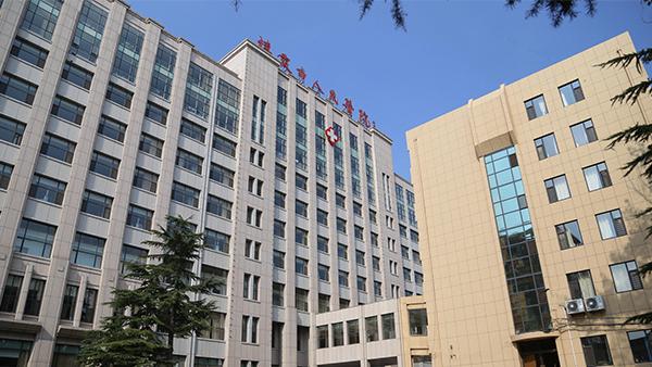 栖霞市人民医院