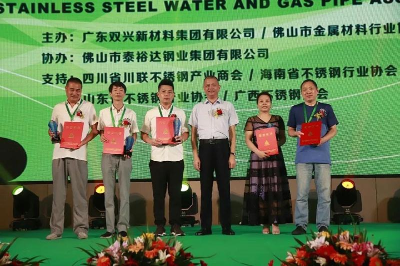 热烈祝贺不锈钢水管高端论坛、不锈钢水管燃气管大会成功召开