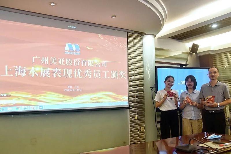 上海水展表彰