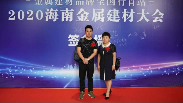 广州美亚   祝贺2020海南金属建材大会成功举办