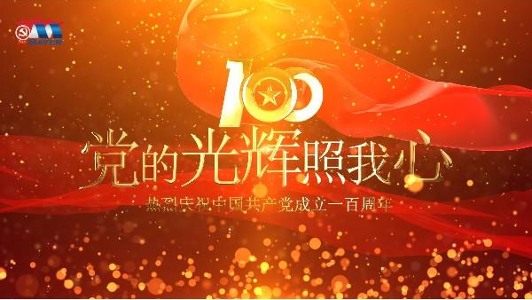庆祝建党100周年,广州美亚党员在行动