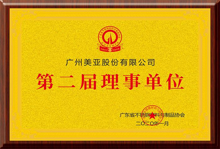 广东省不锈钢材料与制品协会第二届理事单位