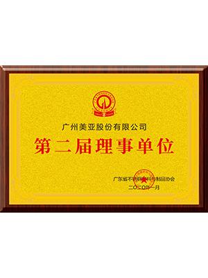 美亚-广东省不锈钢材料与制品协会第二届理事单位
