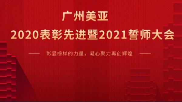 广州美亚 | 召开2020年表彰先进暨2021年誓师大会