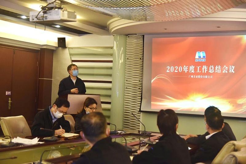 广州美亚   召开2020年度工作总结会议